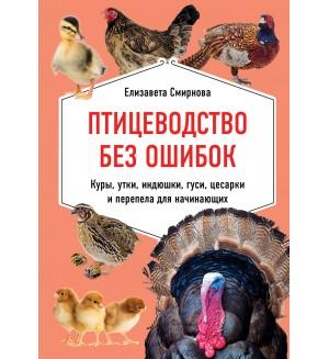 Смирнова Е. Птицеводство без ошибок. Куры, утки, индюшки, гуси, цесарки и перепела для начинающих. Школа фермера