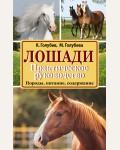 Голубев К. Лошади. Практическое руководство. Породы, питание, содержание. Азбука садовода-огородника