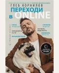 Корнилов Г. Переходи в Online. Практическое руководство от блогера-миллионника. Умный бизнес