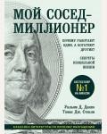 Данко У. Стэнли Т. Мой сосед - миллионер. Почему работают одни, а богатеют другие? Секреты изобильной жизни. Сам себе миллионер