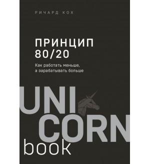 Кох Р. Принцип 80/20. Как работать меньше, а зарабатывать больше. UnicornBook. Мега-бестселлеры в мини-формате