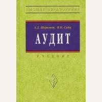 Шеремет А. Аудит. Высшее образование