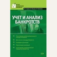 Чиркова М. Учет и анализ банкротств. Высшее экономическое образование