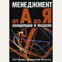 Карлёф Б. Лёвингсон Ф. Менеджмент от А до Я. Концепции и модели. Книги Стокгольмской школы экономики