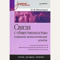 Пономарев Н. Связи с общественностью: социально-психологические аспекты. Учебное пособие