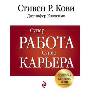 Кови С. СУПЕРработа, СУПЕРкарьера. Психологический бестселлер