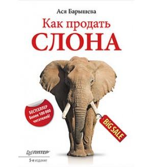 Барышева А. Как продать слона.