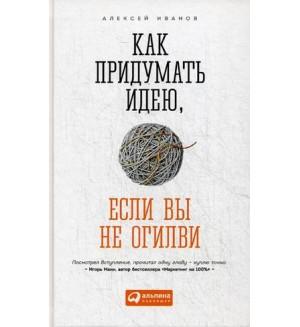 Иванов А. Как придумать идею, если вы не Огилви.