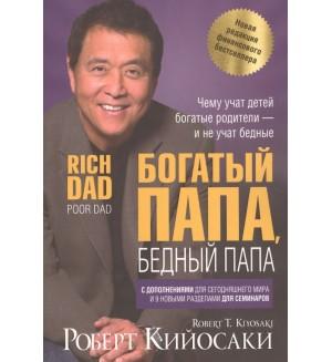 Кийосаки Р. Богатый папа, бедный папа.