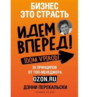 Перекальский Д. Бизнес - это страсть. Идем вперед! 35 принципов от топ-менеджера Оzоn.ru. Бизнес технологии. Книги известных топ-менеджеров