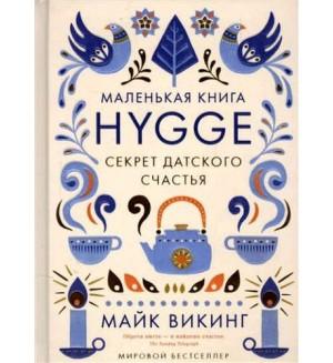Викинг М. Hygge. Секрет датского счастья. Популярная психология для бизнеса и жизни