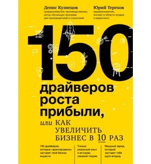 Кузнецов Д. Терехов Ю. 150 драйверов роста прибыли, или как увеличить бизнес в 10 раз. Бизнес Молодость. Книги для начинающих предпринимателей