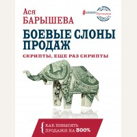Барышева А. Боевые слоны продаж. Скрипты, еще раз скрипты. # БизнесНаставник