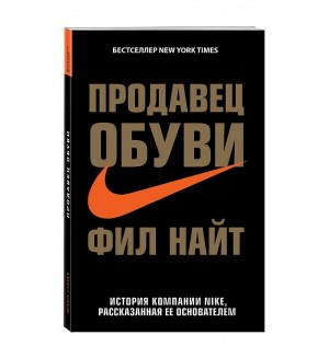 Найт Ф. Продавец обуви. История компании Nike, рассказанная ее основателем. Бизнес. Pocket