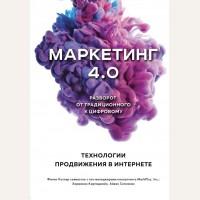 Котлер Ф. Маркетинг 4.0. Разворот от традиционного к цифровому: технологии продвижения в интернете. Top Business Awards