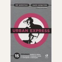 Нордстрем К. Шлингман П. Urban Express. 15 правил нового мира, в котором главные роли у городов и женщин.