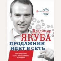 Якуба В. Продажник идет в сеть. Как продавать через мессенджеры и соцсети. # БизнесНаставник