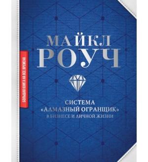 Роуч М. Система «Алмазный Огранщик»: в бизнесе и личной жизни. Большая книга на все времена