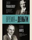 Рокфеллер Д. Форд Г. Время — деньги. Бизнес-книга