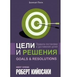 Кийосаки Р. Цели и решения. Правила постановки и достижения целей. Экономика. Бизнес (мягкий переплет)