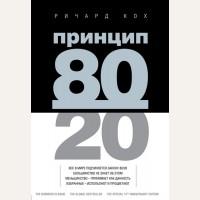 Кох Р. Принцип 80/20. Психологический бестселлер