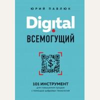 Павлюк Ю. Digital всемогущий. 101 инструмент для повышения продаж с помощью цифровых технологий. Бизнес. Как это работает в России