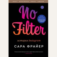 Фрайер С. No Filter. История Instagram. Best Business Book Award