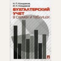 Кондраков Н. Бухгалтерский учет в схемах и таблицах.