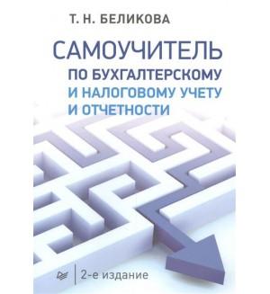 Беликова Т. Самоучитель по бухгалтерскому и налоговому учету и отчетности. Бухгалтеру и аудитору