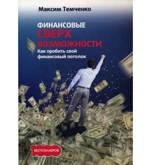Темченко М. Финансовые сверхвозможности. Как пробить свой финансовый потолок. 1000 бестселлеров