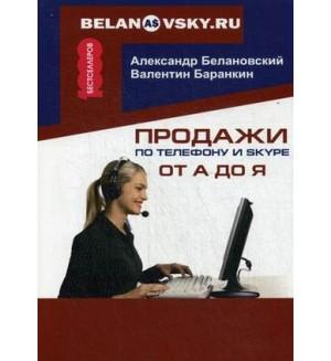 Белановский А. Продажи по телефону и Skype от А до Я. 1000 бестселлеров