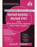 Касьянова Г. Малый бизнес - малый учет, или как вести учет просто и очень просто. Самоучитель для начинающих, непрофессионалов и недостаточно уверенных в своих знаниях и опыте