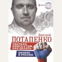 Потапенко Д. Честная книга о том, как делать бизнес в России. БизнесНаставник
