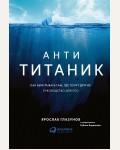 Глазунов Я. Анти-Титаник. Как выигрывать там, где тонут другие. Руководство для CEO