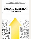 Сливотски А. Моррисон Д. Андельман Б. Законы большой прибыли. Top Economics Awards