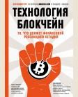 Тапскотт Д. Тапскотт А. Технология блокчейн - то, что движет финансовой революцией сегодня. Top Economics Awards