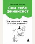 Тарасова А. Сам себе финансист. Как тратить с умом и копить правильно. Финансы и торговля