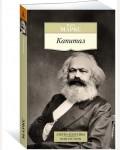 Маркс К. Капитал. Азбука-Классика. Non-Fiction
