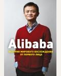 Кларк Д. Alibaba. История мирового восхождения. Top Business Awards