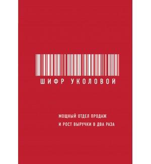 Уколова Е. Шифр Уколовой. Мощный отдел продаж и рост выручки в два раза. Бизнес. Как это работает в России