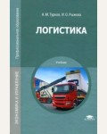 Рыжова И. Турков А. Логистика. Учебник. Профессиональное образование