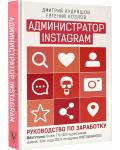 Кудряшов Д. Администратор инстаграма: руководство по заработку. Бизнес в инстаграме