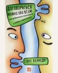Кеннеди Г. Договориться можно обо всем! Как добиваться максимума в любых переговорах. Коммуникативные навыки, деловое общение