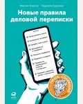 Сарычева Л. Ильяхов М. Новые правила деловой переписки.