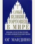 Мандино О. Самый великий торговец в мире. Психология бизнеса