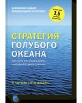 Чан Ким В. Моборн Р. Стратегия голубого океана. Бизнес