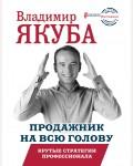 Якуба В. Продажник на всю голову. Крутые стратегии профессионала. БизнесНаставник