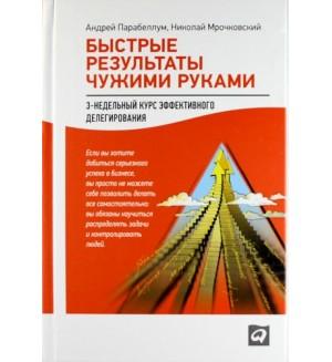 Парабеллум А. Мрочковский Н. Быстрые результаты чужими руками: 3-недельный курс эффективного делегирования.