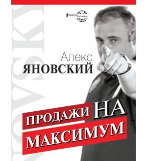 Яновский М. Продажи на максимум. БизнесНаставник
