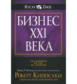 Кийосаки Р. Бизнес ХХI века. Богатый папа